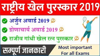 National Sports Awards 2019 important questions  राष्टीय खेल पुरस्कार Current Affairs 2019 NTPC MTS
