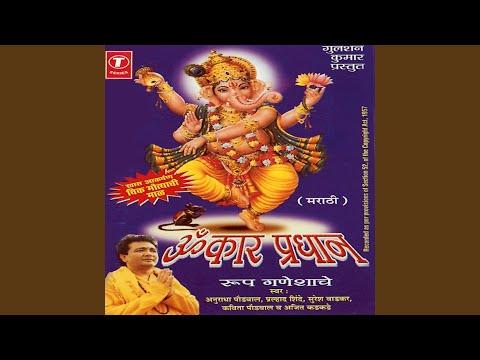 Omkaar Pradhan Roop Ganshache