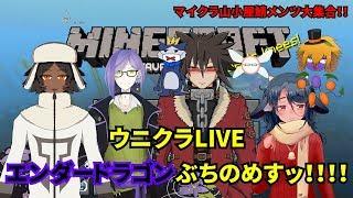 [LIVE] ウニクラLIVE~エンドラぶちのめす!!!!!!!~