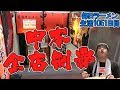 SUSURU引退!?中本の部長とガチ対面!伝説の味噌卵麺をすする 蒙古タンメン中本 新宿…