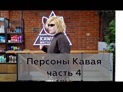 Персоны Kawaicat часть 4