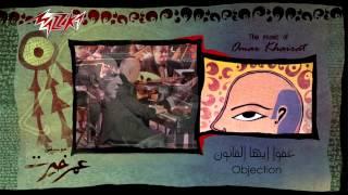 Afwan Ayoha El Kanoun - Omar Khairat عفوا ايها القانون - عمر خيرت