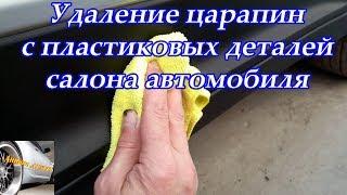 Удаление царапин с пластиковых деталей салона автомобиля