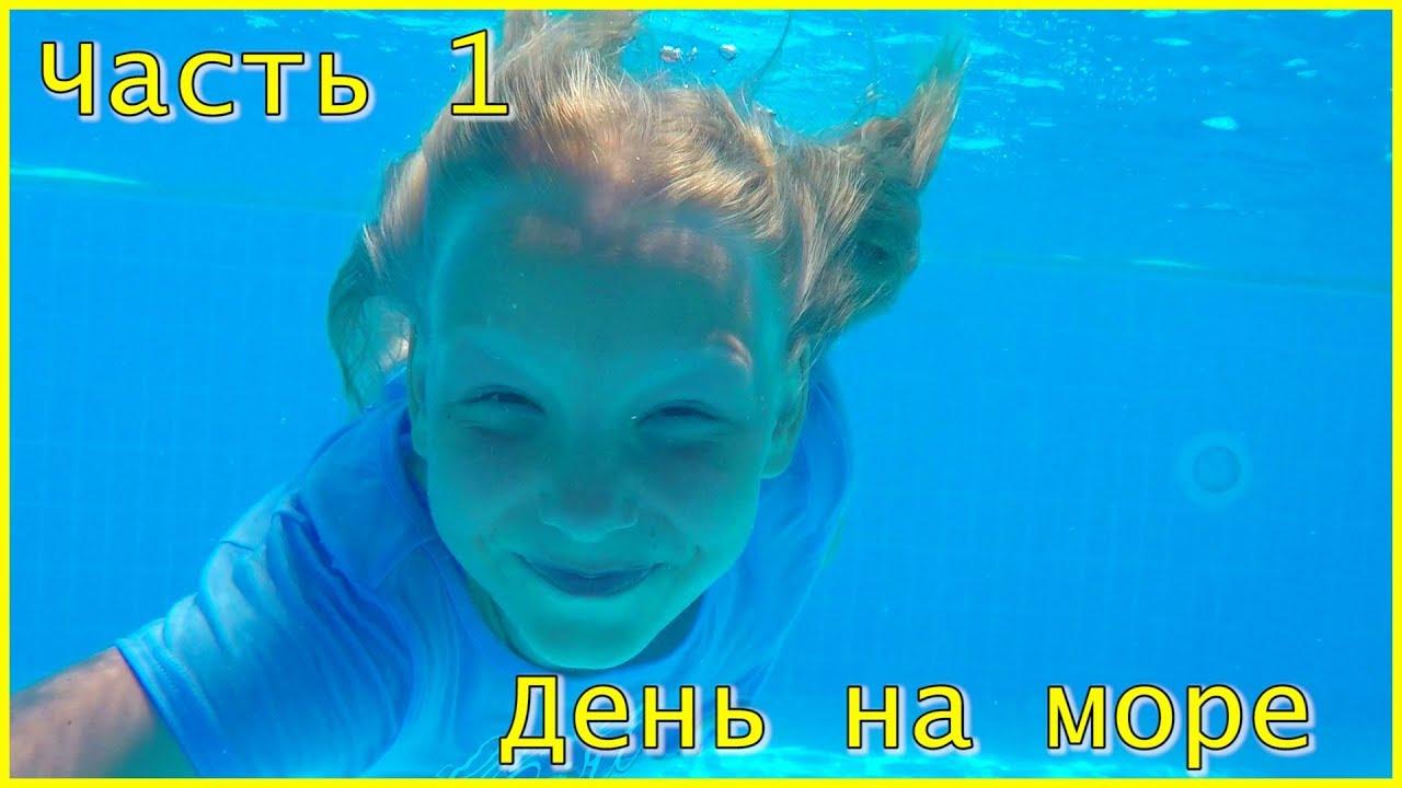 🌊🎪🌞Наш день на море в Турции! Часть 1 - Обзор отеля, гигантский бассейн!