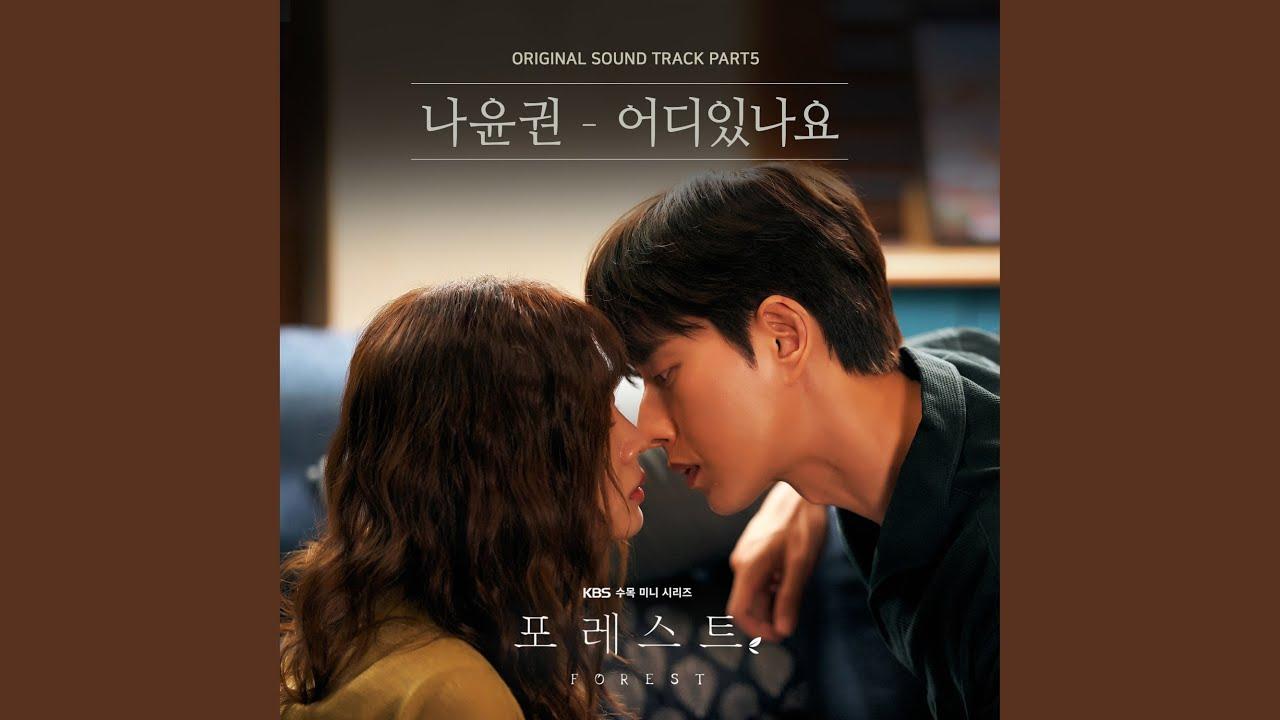 나윤권 - Where is the love (어디있나요) (포레스트 OST Part.5)