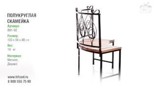Полукруглая скамейка видео обзор - скамейки мебель и садовый декор производство.