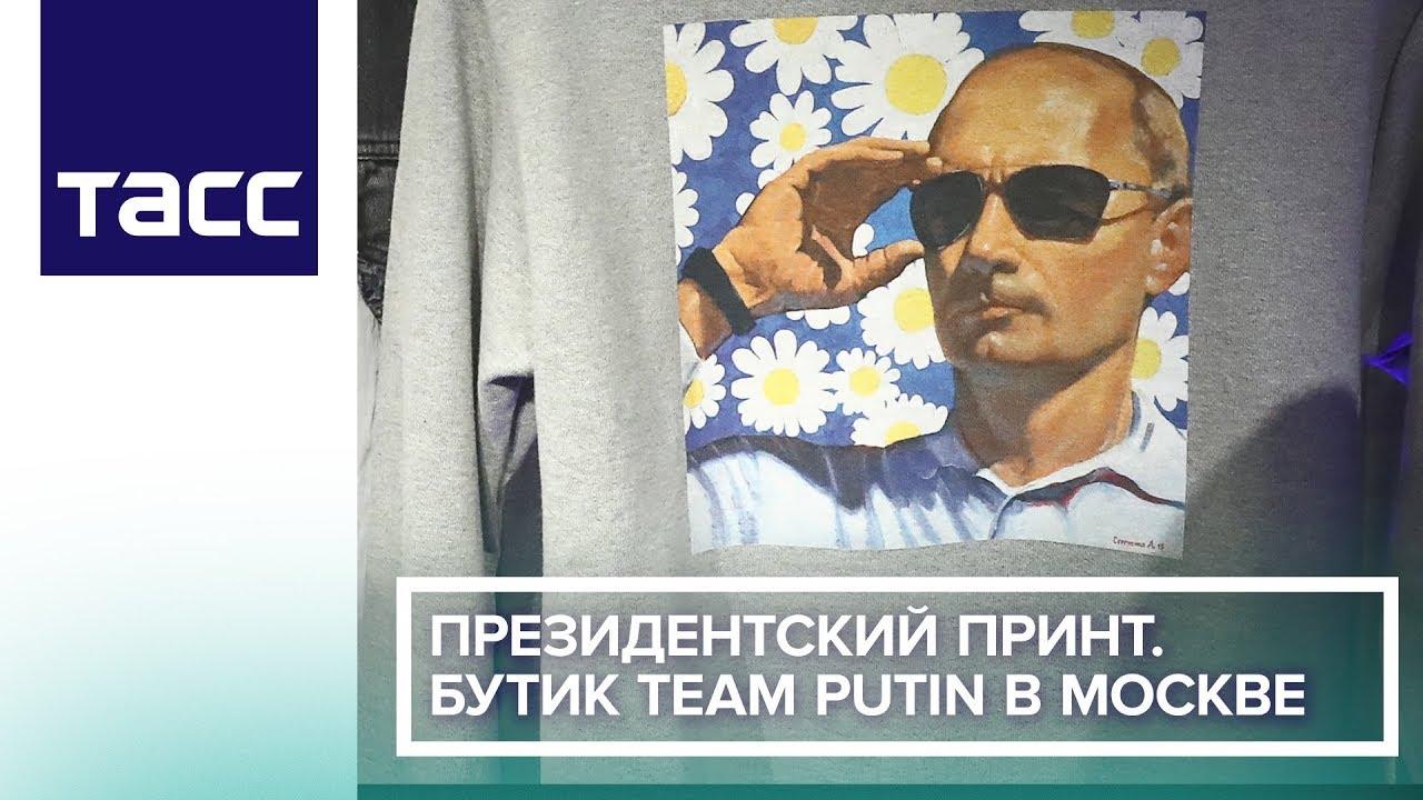 Президентский принт. Бутик Team Putin в Москве