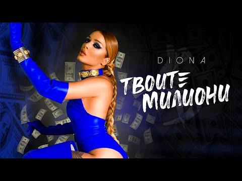 Смотреть клип Diona - Tvoite Milioni