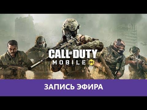 Call of Duty Mobile: Мобильный гейминг на ПК ???? |Деград-отряд|