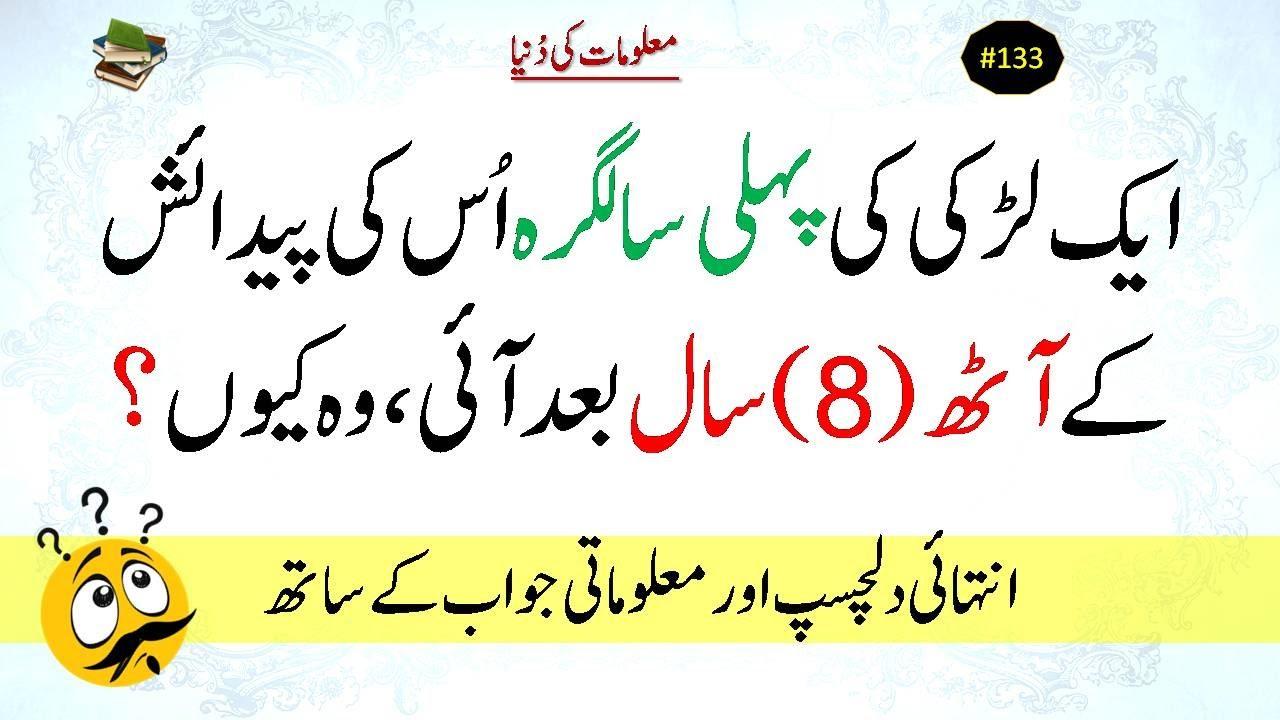 Dilchasp Maloomati Paheliyan Urdu & Hindi || Maloomat ki Dunya #133