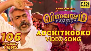 Adchithooku Full Song | Viswasam Songs | Ajith Kumar, Nayanthara | D Imman | Siva