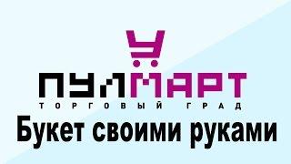 Мастер-класс в Пушкино, создаем красивые букеты своими руками! Смотрите! часть 2
