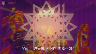 [긴급재난방송]#1.우리의 낙원,유토피아 /출처불명의 …