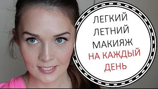 ЛЕТНИЙ макияж на каждый день / Summer everyday makeup tutorial| LAUREATKA(ГДЕ МЕНЯ НАЙТИ ▽☺ INSTAGRAM: http://instagram.com/laureatka FB: https://www.facebook.com/laureatka VK: https://vk.com/public.laureatka YouTube: ..., 2015-05-30T04:30:01.000Z)