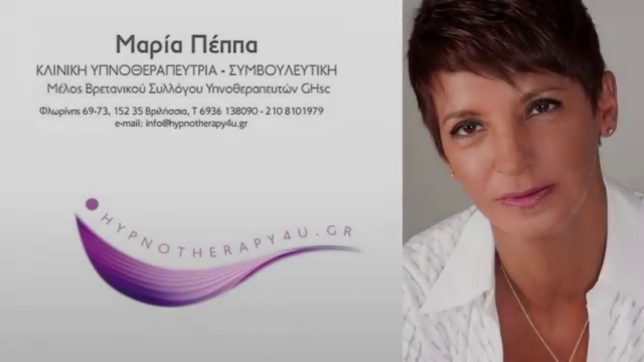 Image result for Μαρία Πέππα –