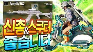 👍배그 고수를 위한 신총 M762와 스쿠터 업뎃!! 어떻게 적응해?..!!