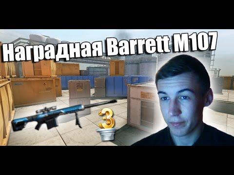 Warface.Наградная Barrett M107