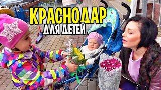 Что посетить в Краснодаре? Куда сходить с детьми и отлично провести время! Как мы провели 8 марта?