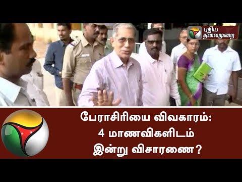 Prof Issue- 4 Students under Investigation today?   #NirmalaDevi #Students