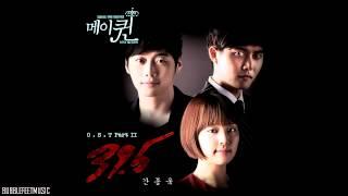 Video Kan Jong Wook (간종욱) - 39.5 [May Queen OST] download MP3, 3GP, MP4, WEBM, AVI, FLV Maret 2018