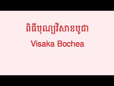 Visaka Bochea