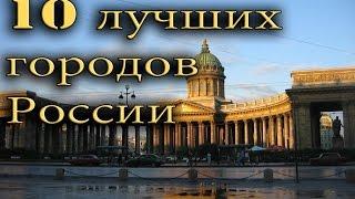 видео Лучшие города России. Рейтинг лучших городов России