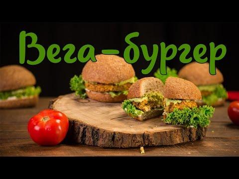 Видео Котлеты вегетарианские рецепт с фото