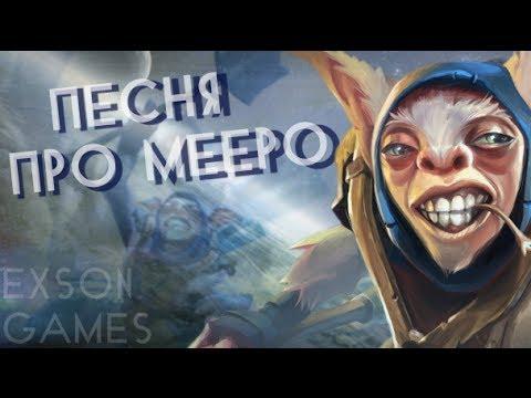 Песня про Meepo! (DOTA 2)