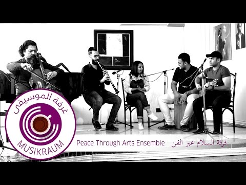"BAGHDAD/MUSIKRAUM: Peace Through Art Ensemble ""Sensations"" فرقة الفن للسلام الأحاسيس"