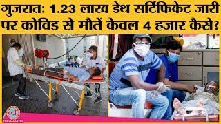 Download Gujarat में पिछले साल के मौत के आंकड़े, इस साल की मौतें और Corona का ये सच डरावना है!