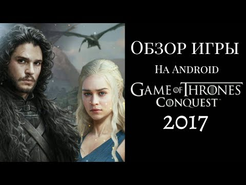 Game Of Thrones Conquest - Обзор игры на Android (2017)