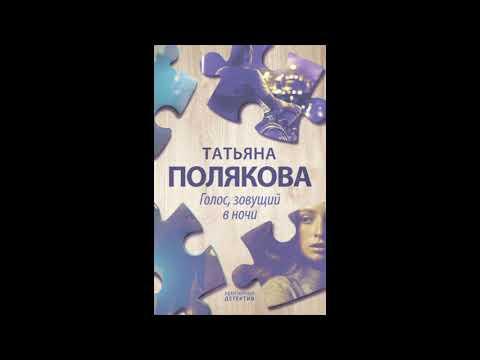Татьяна Полякова Голос, зовущий в ночи
