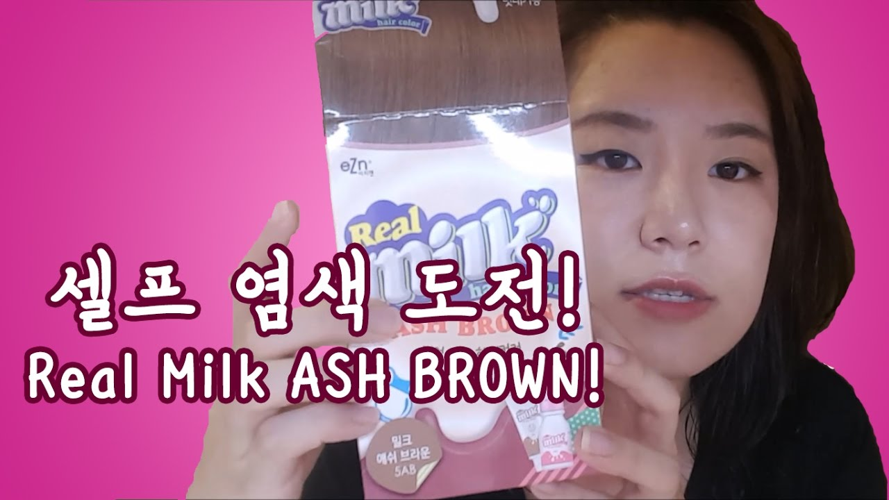 Self Dying My Hair Ash Brown...? (Not So Much) (Korean) - YouTube