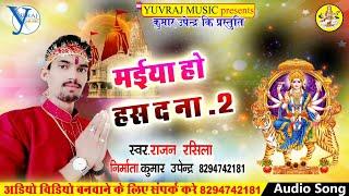 मईया हो हँस द ना -2 | Maiya  Ho Has Da Na -2 | Rajan Rasila - Bhakti Navratri Song