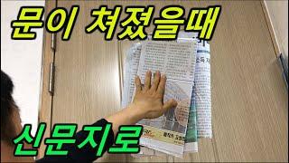 처진방문 신문지로 셀프수리방법/ 누구나 쉽게 수리할수 있습니다 /문이 바닥에 끌릴때  숩게 해결방법