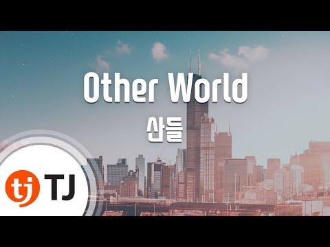 [TJ노래방] Other World - 산들(Sandeul) / TJ Karaoke