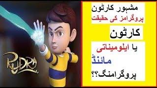Famosos dibujos animados Expuestos en Urdu/Hindi | Kya Ap Jante Hein ?