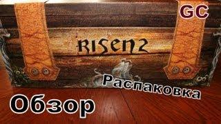 видео Risen 2: Dark Waters - коллекционное издание