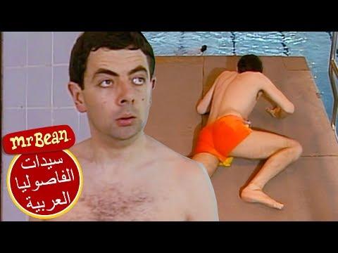السيد فول يذهب السباحة | حلقات كاملة | السيد بين العربية