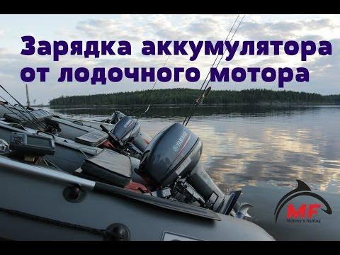 Ролик Зарадка АКБ от лодочного мотора. Дешево и сердито.
