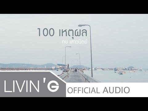 100 เหตุผล - กบ เสาวนิตย์ [Official Audio]