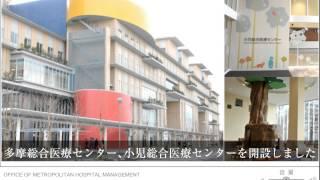 東京都病院経営本部事業紹介動画