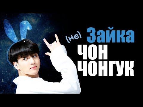 (НЕ) ЗАЙКА ЧОН ЧОНГУК | JK BTS | KPOP ARI RANG