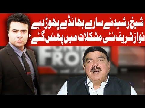 On The Front With Kamran Shahid | 7 November 2017 | Dunya News,