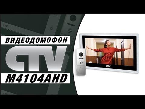 CTV M4104AHD видеодомофон для квартиры, дома CTV DP4104AHD