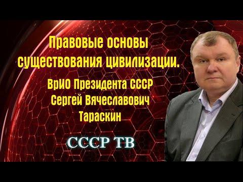 Правовые основы существования цивилизации.  С. В. Тараскин