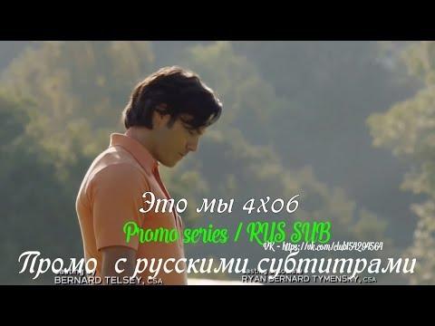Это мы 4 сезон 6 серия - Промо с русскими субтитрами // This Is Us 4x06 Promo