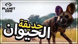 Planet Zoo | #1 | حديقة الحيوانات | واخيراً فتحت حديقة الحيوانات