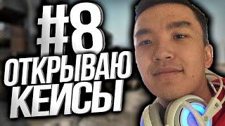 АКУЛ ОТКРЫВАЕТ КЕЙСЫ В CSGO #8 - ПИКО НЕ ВАНГА
