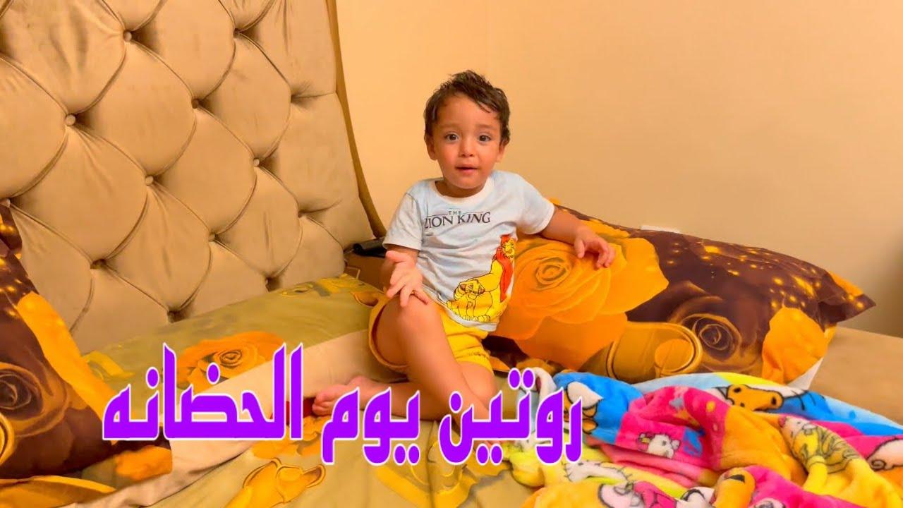 فرحة العيلة بأول يوم لصالح فى الحضانه ! سلمى عيطت !!
